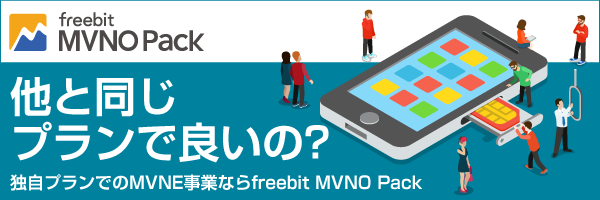 freebit MVNO Pack