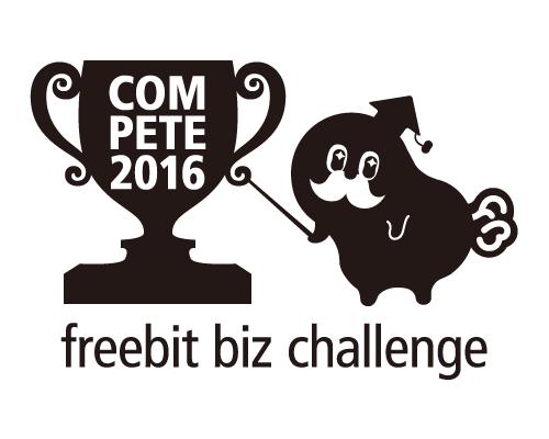 freebit biz challenge COMPETE2016