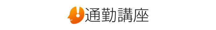 tsukin_kouza