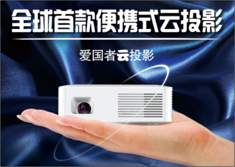 aigoCloud Projector