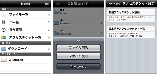ServersMan@Disk iPhone版専用アプリ