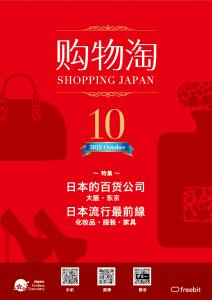购物淘 SHOPPING JAPAN