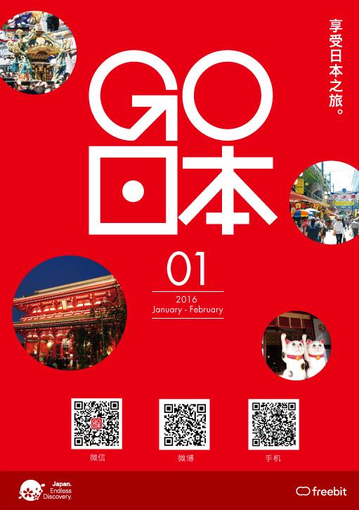 GO日本(ゴージャパン) 表紙