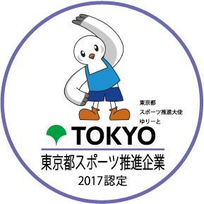 東京都スポーツ推進企業